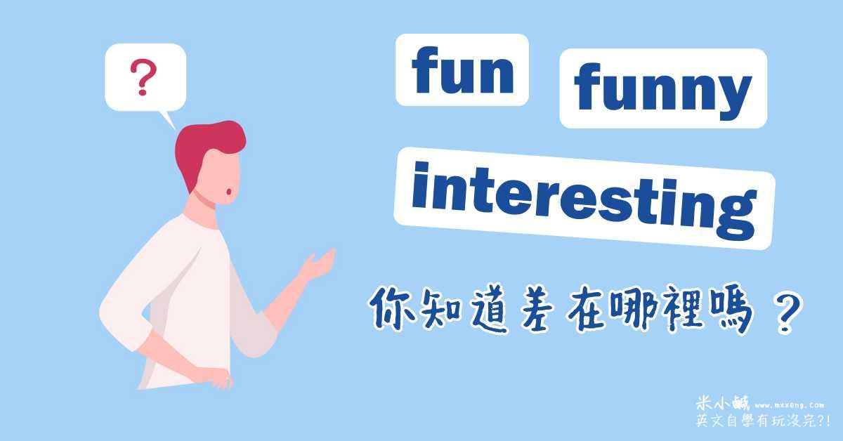 【單字懶人包】fun、funny、interesting 差別?用錯意思差很大!