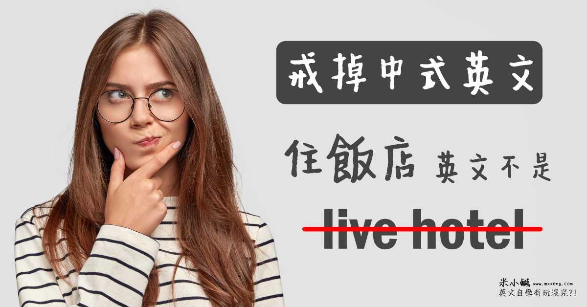 【戒掉中式英文】「住飯店」英文不是 live hotel!你真的知道 live 的用法嗎?