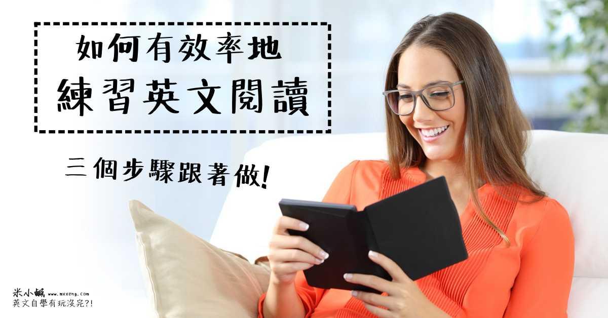 如何有效率地練習英文閱讀、快速增加英文單字量?分享我的 3 個步驟