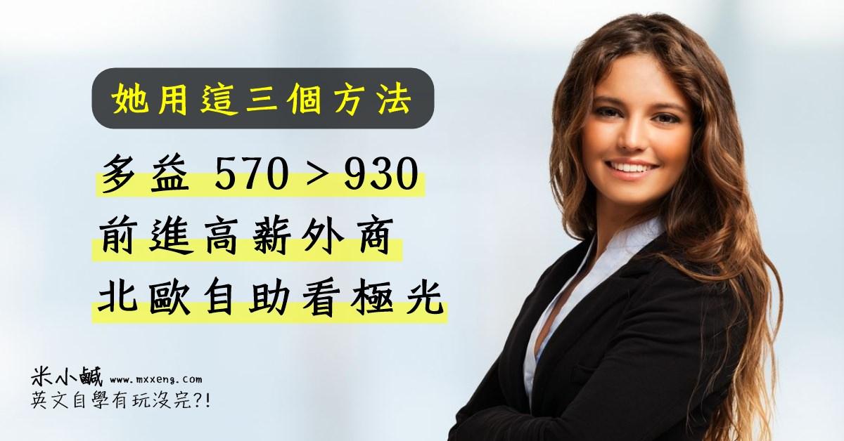 多益高分又怎樣,她用這 3 個方法準備,英文實力超越「多益黃金證書」(1)