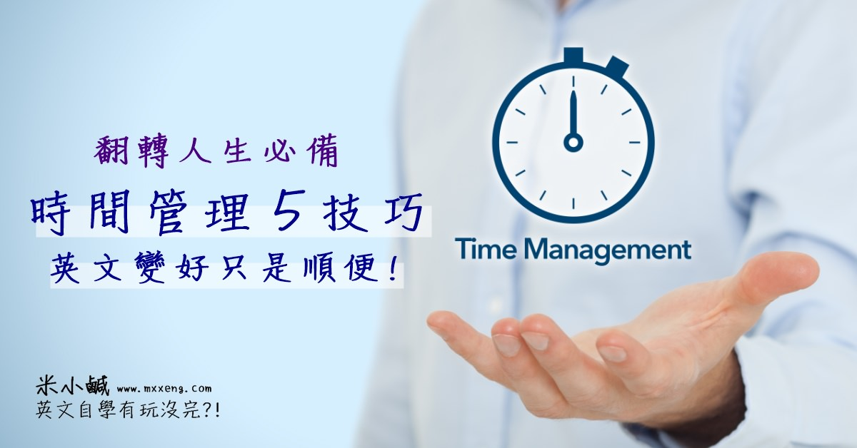 英文怎麼學都學不好,必看這「時間管理 5 技巧」(1)