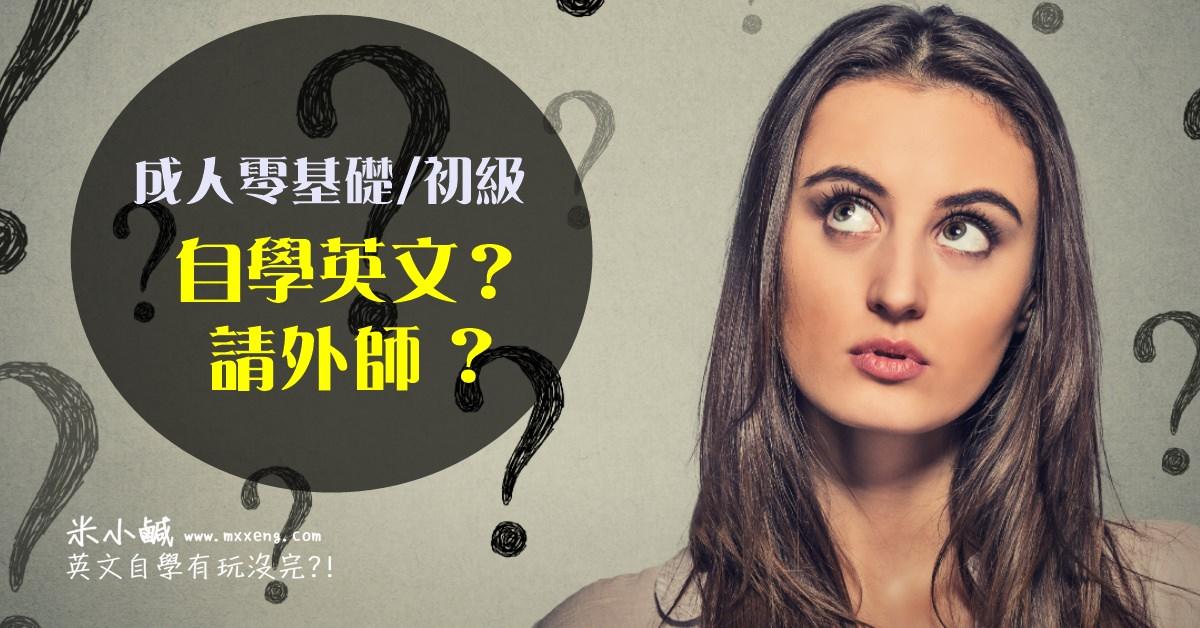 成人英文零基礎初級,還可以自學英文嗎 (1)
