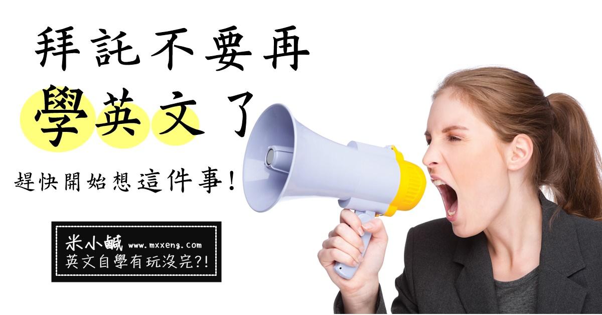 拜託不要再「學」英文了!趕快開始想這件事 (1)