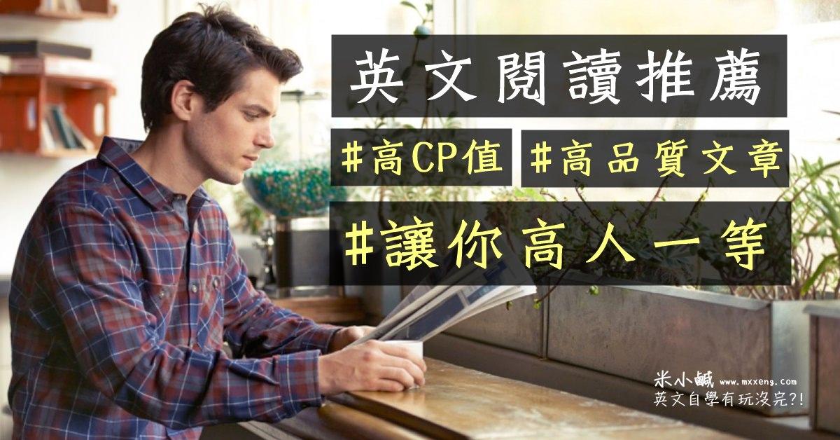 高CP值「英文閱讀推薦」,讓你高人一等!(1)