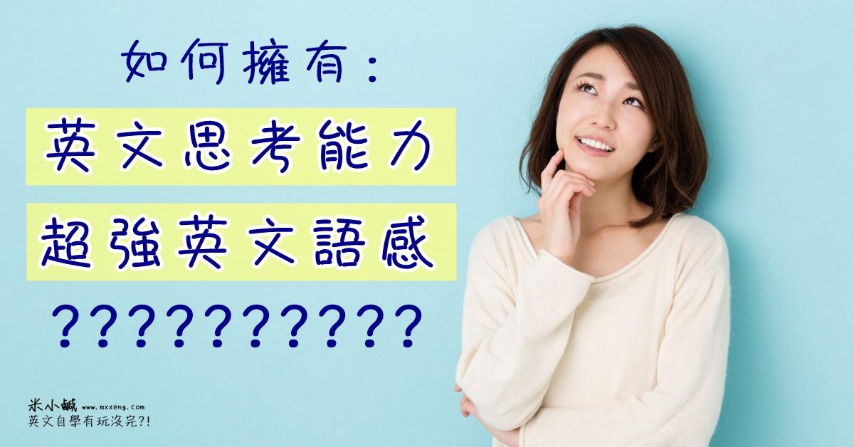 如何培養「英文思考」超能力,擁有一流的「英文語感」?(1)