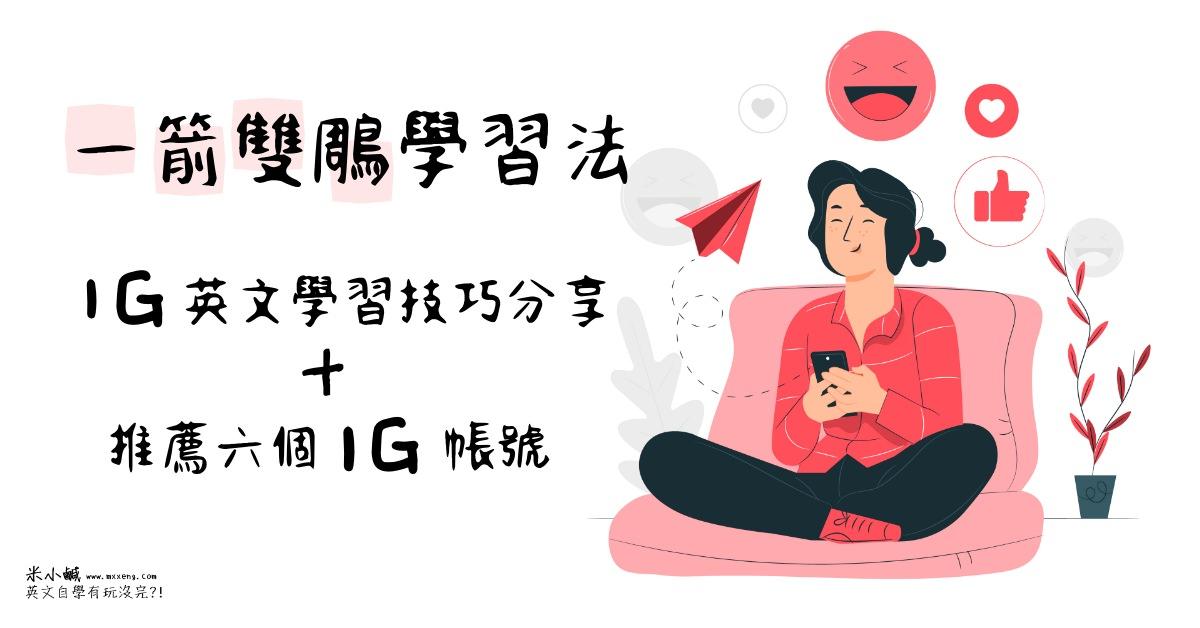 滑 IG 也可以順便學英文?米小鹹推薦這 6 個 IG 帳號!(附贈 IG 英文學習技巧)