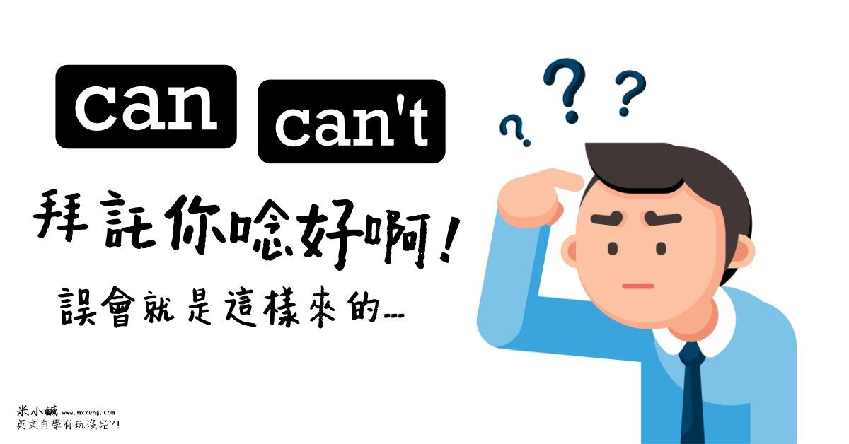 【英文發音教學】如何區別 can 和 can't 的發音?沒唸清楚會造成誤會啊!(1)
