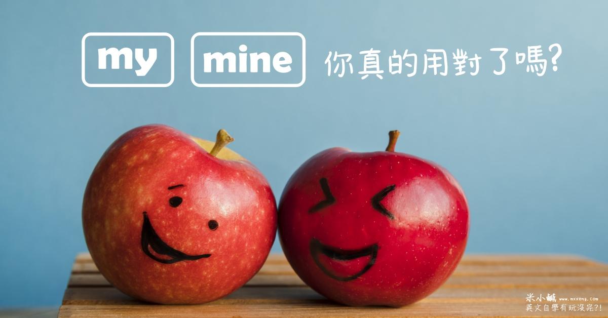 【英文文法教學】my 和 mine 都是「我的」,差別在哪裡?一起來複習所有格代名詞!