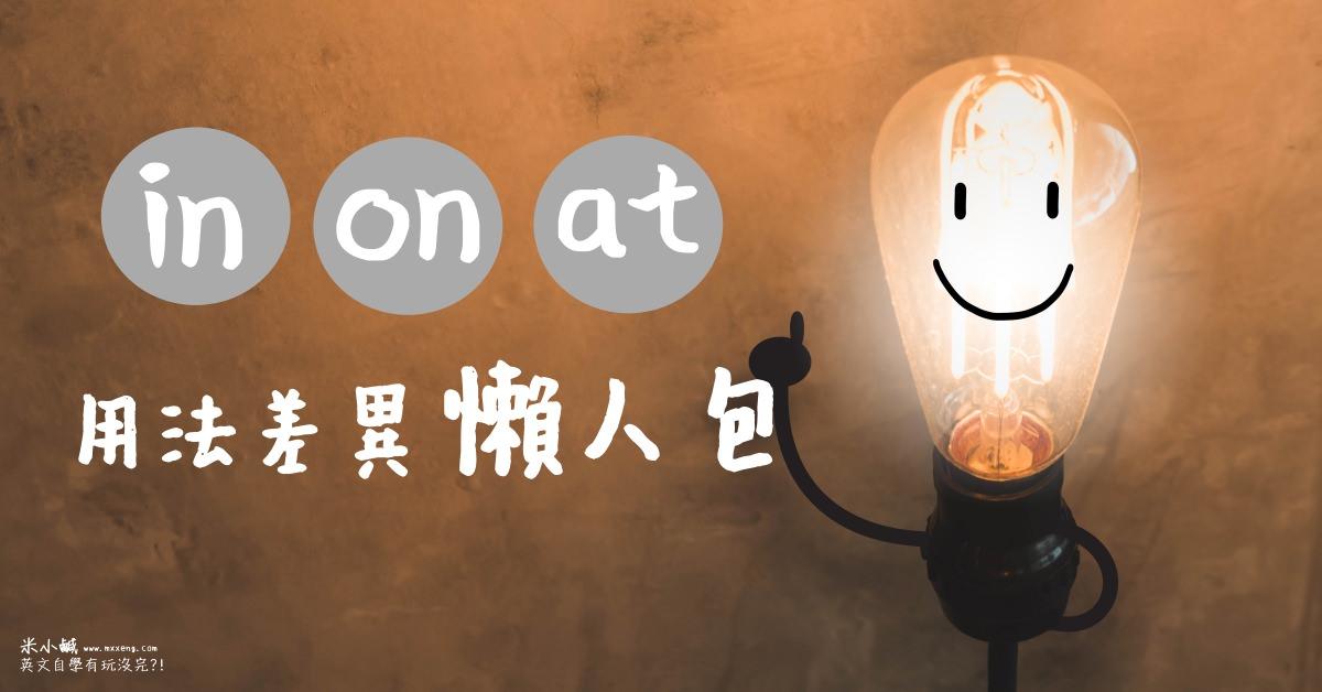 【英文單字教學】in / on / at 用法差異?1 分鐘讓你豁然開朗!