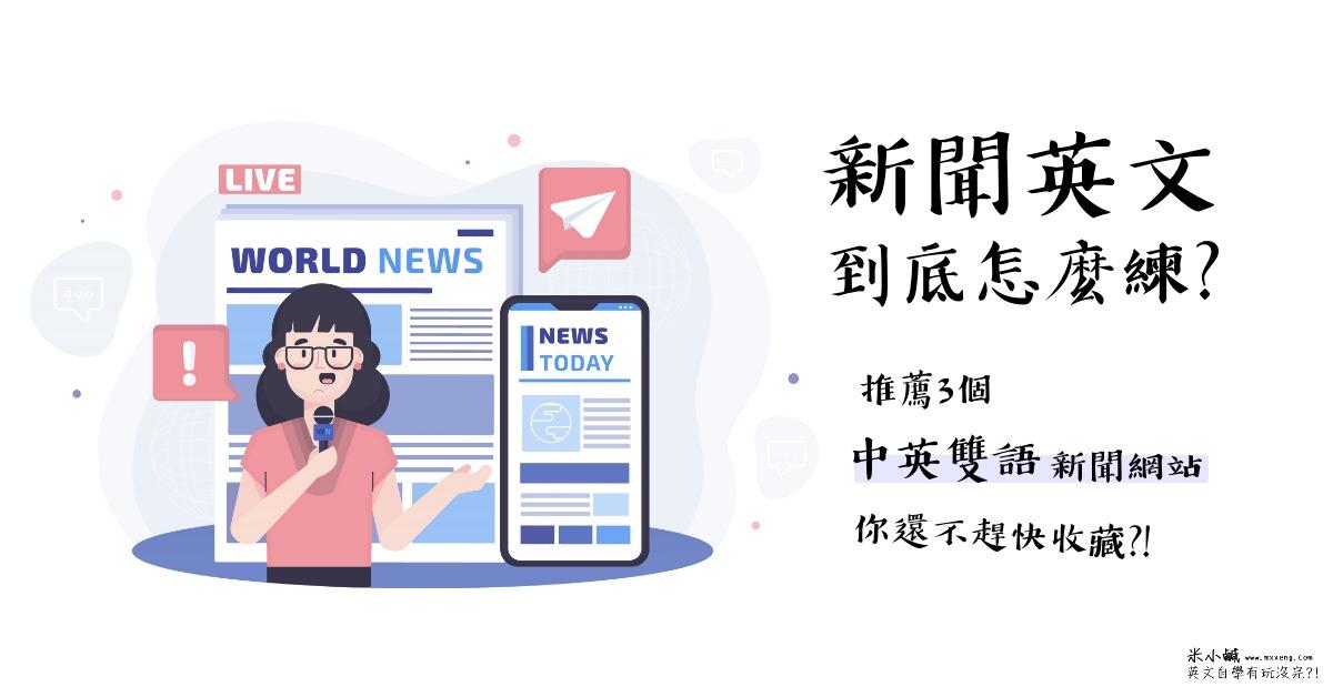 如何練習新聞英文?3 個中英雙語新聞網站推薦!