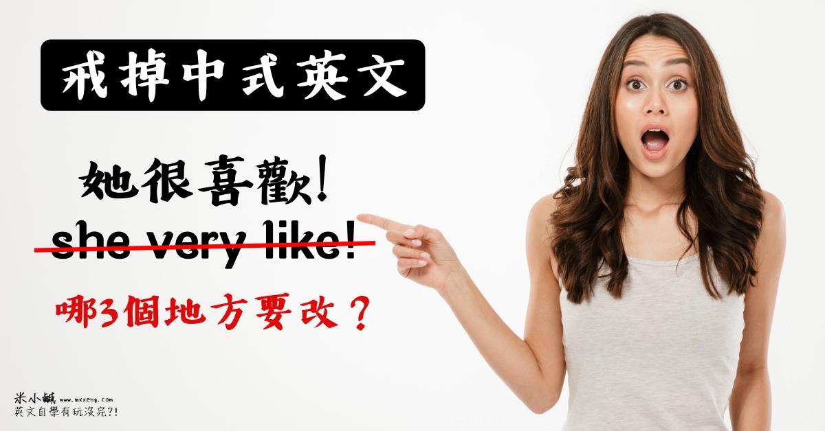【戒掉中式英文】「她很喜歡」英文不是 she very like!你知道要改哪 3 個地方嗎?