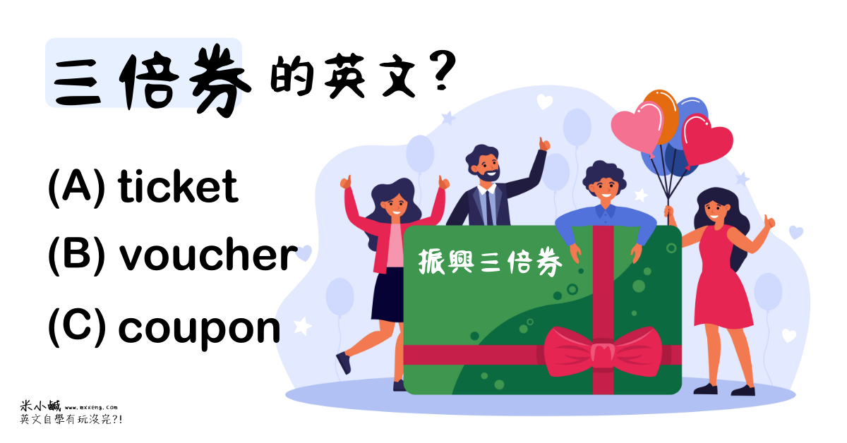 ticket、voucher、coupon 差異?「三倍券」的「券」英文該用哪一個?